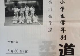 令和3年5月30日 第18回全国小学生学年別柔道大会 神奈川県予選